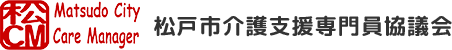 松戸市介護支援専門員協議会オフィシャルサイトへようこそ。
